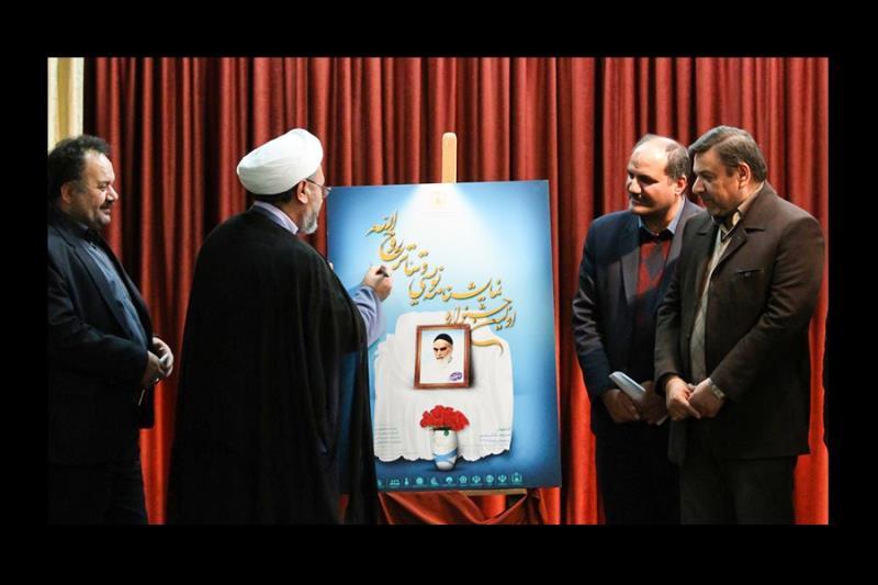 """پہلا """"روح اللہ"""" تھیٹر اور ڈرامہ نگاری فیسٹیول پوسٹر کی افتتاحی تقریب، اصفہان کے امام خمینی نگارستان، استاد فرشچیال ہال میں منعقد کیا جائےگا /۲۰۱۸ء"""