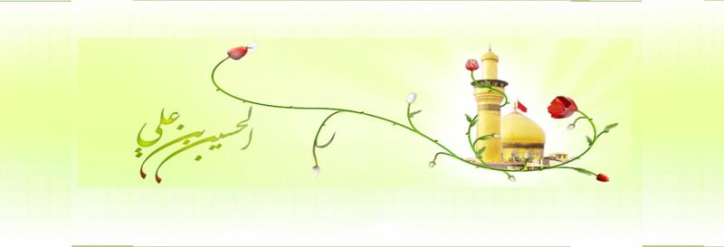 امام حسین (ع) کی ولادت
