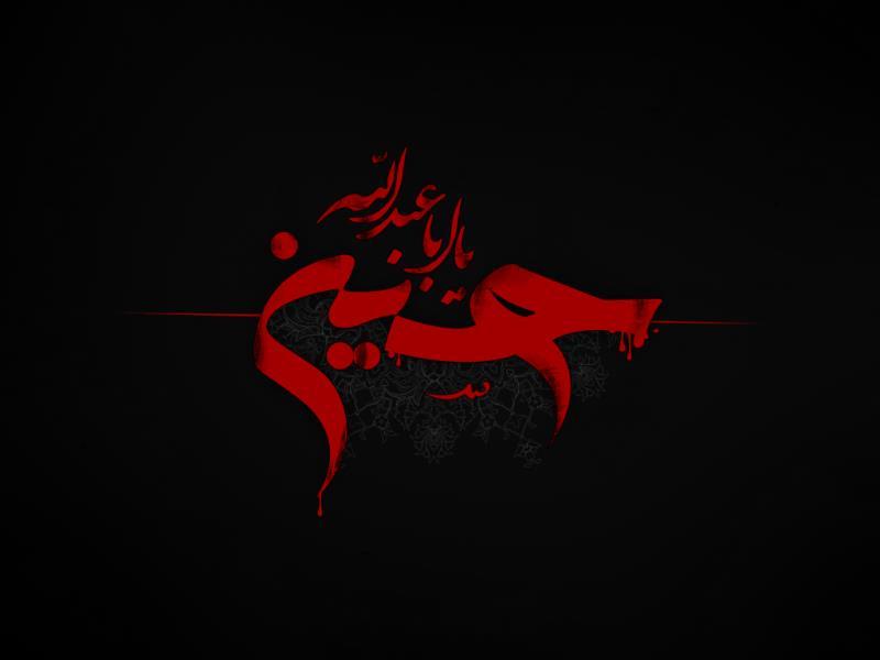 امام خمینی (رح) اور امام حسین (ع) کی عزاداری