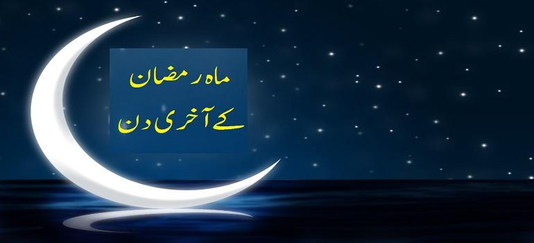 ماہ رمضان کے آخری دن