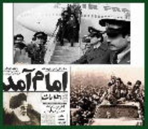 امام خمینی آمد