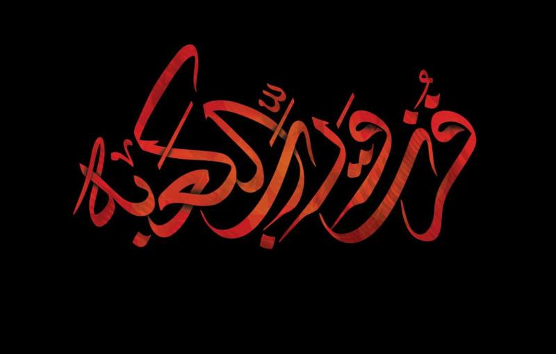 امام علی (ع) کی شہادت کا دن