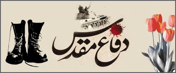 ایران اور عراق کی جنگ
