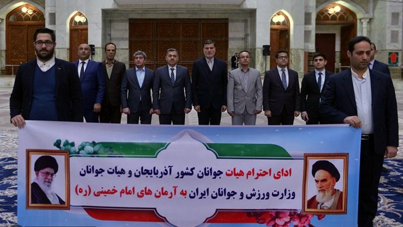 حرم امام خمینی (رح) میں آذربائیجان ملک کے یوتھ بورڈ اور ایرانی یوتھ بورڈ کی حاضری اور خراج تحسین /2019