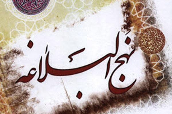 نہج البلاغہ کے تالیف کے ہزار سال پورے ہونے پر امام خمینی (رح) کا پیغام