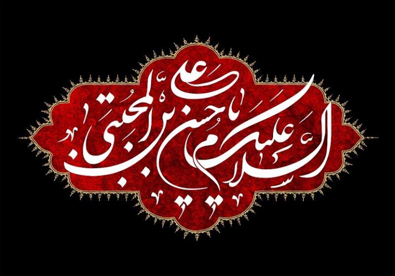 شہادت امام حسن مجتبی (ع)