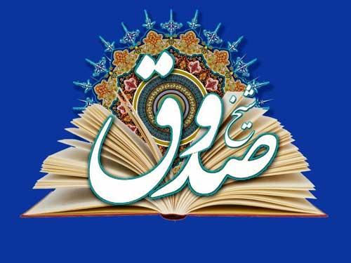 شیخ صدوق کی عظمت بیانی اور احترام کا دن
