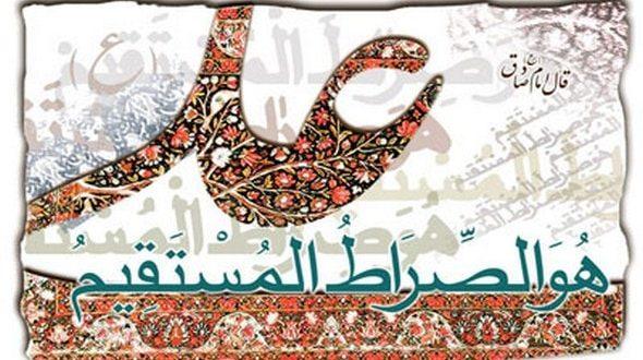 امام خمینی (رح) کی نظر میں کس کو صراط مستقیم کہتے ہیں؟