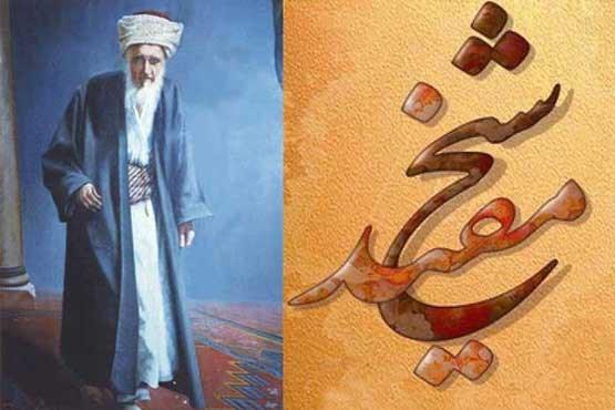 شیخ مفید (رح) کون تھے؟
