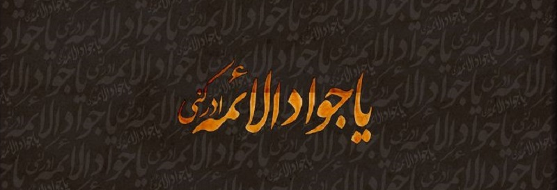 شہادت امام جواد ع