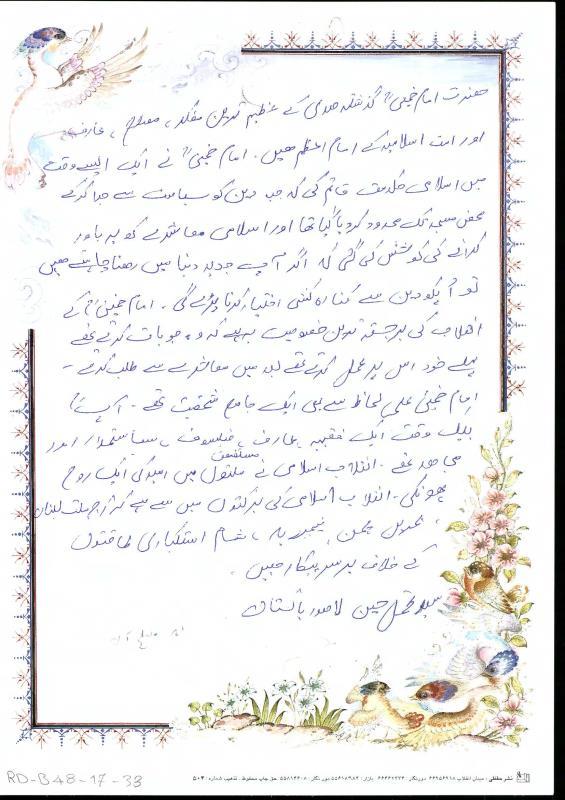 امام خمینی گذشتہ صدی کے بہترین مفکر تھے