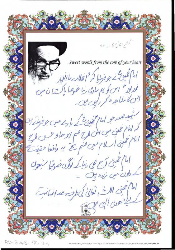 امام خمینی اللہ کی طرف سے انسانیت کے لئے ہدیہ الھی تھے