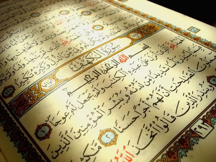 قرآن اور دنیا و آخرت کی سعادت