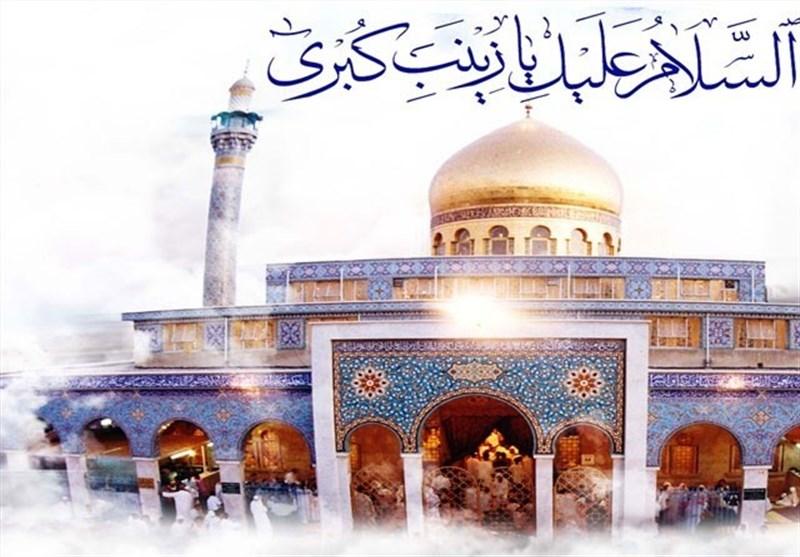 حضرت زینب کبری سلام اللہ علیھا
