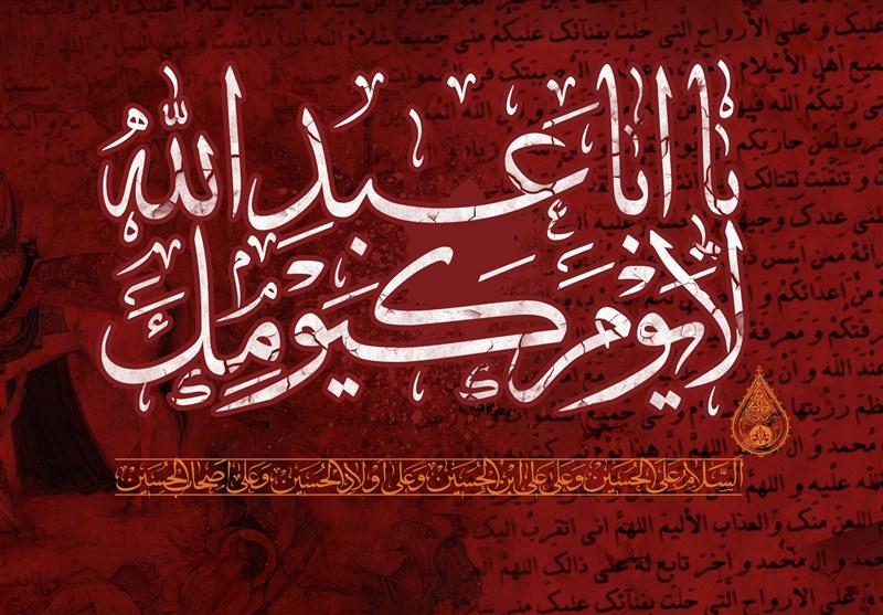 عاشورائے حسینی (ع)