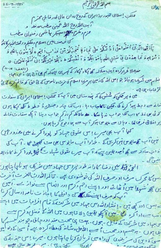 شوق جہاد