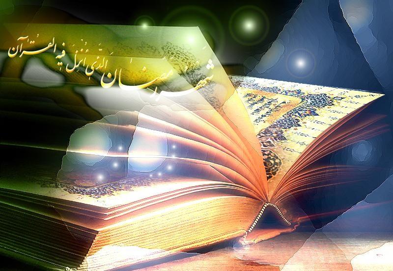 رمضان؛ بہار قرآن اور قرآن سے مانوس ہونے کا موسم