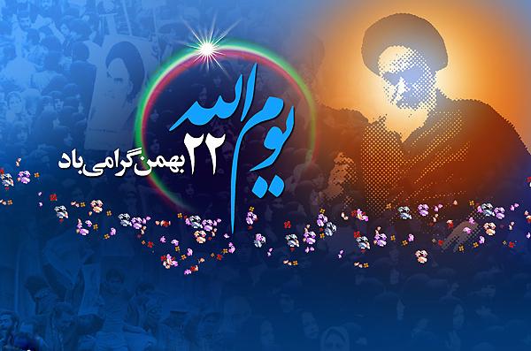 """11/ فروری  """"یوم الله"""" کے بعض اہم پیغامات"""
