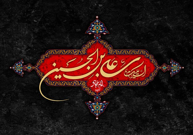 امام سجاد (ع) کی شہادت