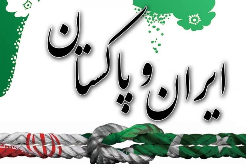 دہشتگردی اور پاک ایران تعلقات