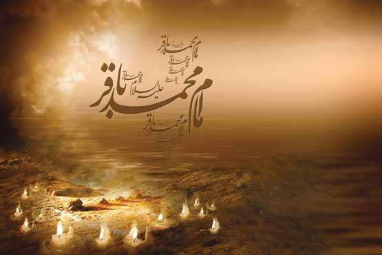 امام محمد باقرؑ کی مختصر سیرتِ طیّبہ