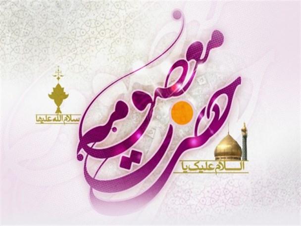 حضرت معصومہ (س) کی زیارت کا صلہ بہشت ہے