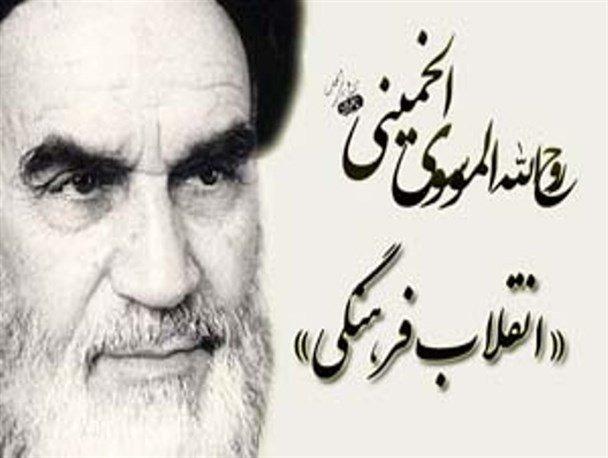 شورای عالی انقلاب فرہنگی