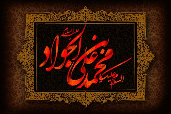 حضرت امام محمد تقی (ع) کو شہید کرنے کی شازس کے اسباب