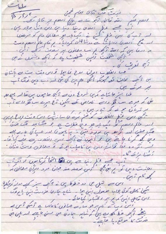 عالم اسلام پر قائم