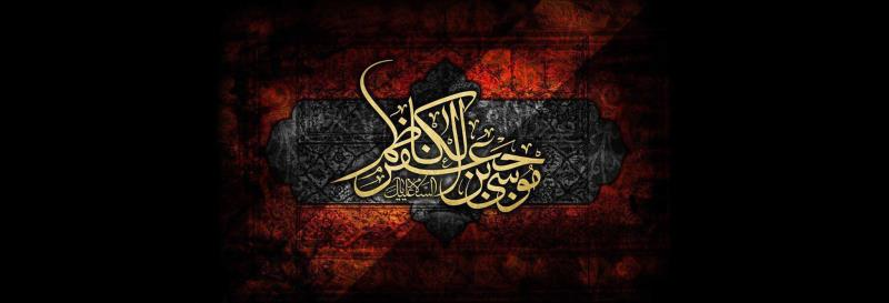 شہادت امام موسی کاظم (ع)