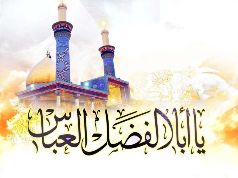 حضرت عباس(ع) کی وفاداری
