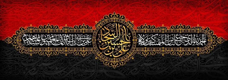 امام زین العابدین (ع) کی شہادت