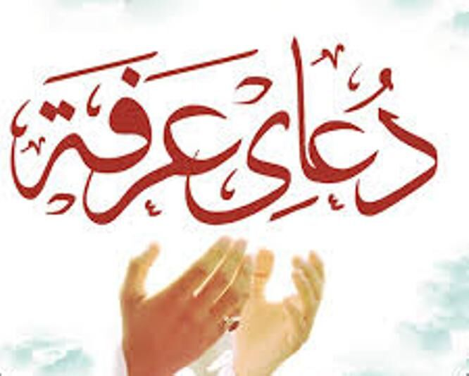 دعائے عرفہ