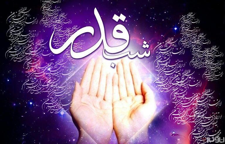 21/ ویں رمضان کی شب