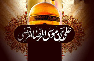 امام رضا (ع) کی زندگی پر طائرانہ نظر
