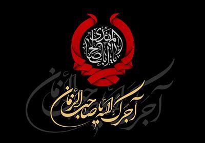 حضرت امام حسن عسکری (ع) کی شہادت