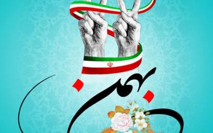 اسلامی انقلاب کی کامیابی کا اہم زار