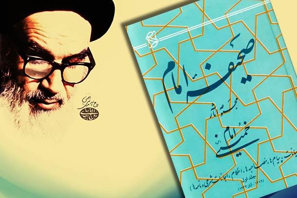 صحیفہ امام خمینی (رح) بزبان اردو - جلد سوم