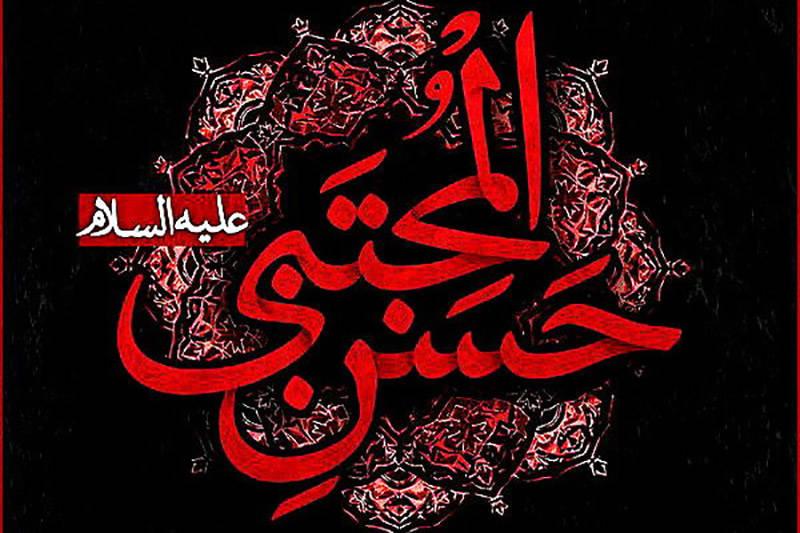 امام حسن مجتبی (ع) کی شہادت