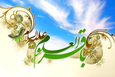 فضیلت یکم رجب اور امام باقر (ع) کی ولادت کا دن