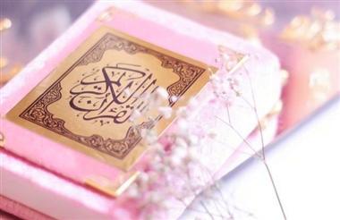 مستقل قرآن سے انسیت