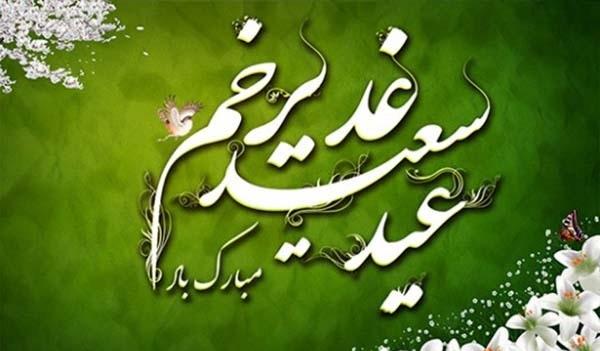 حضرت علی علیہ السلام کے وجود نے غدیر  کوعظمت بخشی :امام خمینی(رح)