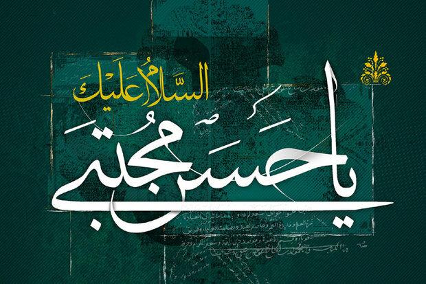 امام حسن علیہ السلام کی سخاوت