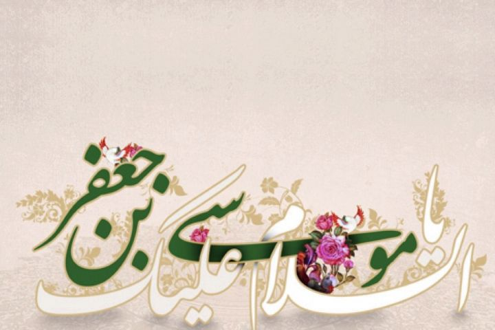 امام موسی کاظم (ع) کی ولادت