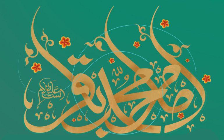 امام محمد باقر (ع) کی ولادت