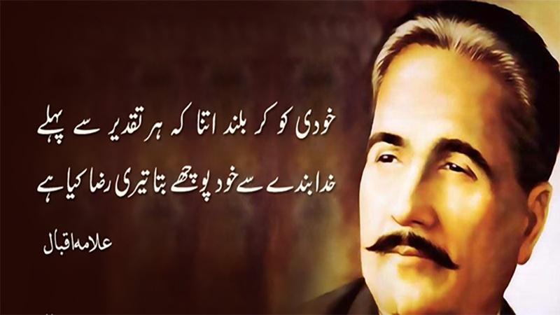 مفکر پاکستان علامہ محمد اقبال کی بے چین روح