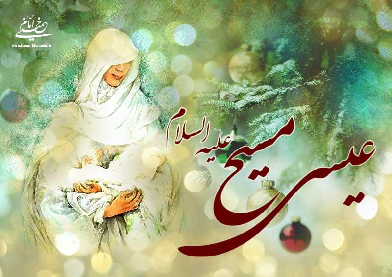 مظلوم کا ساتھ دینا حضرت عیسی(ع) کی تعلیمات میں شامل ہیں:امام خمینی(رح)