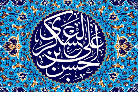 امام حسن عسکری علیہ السلام کو شیعوں کا کون سا کام پسند ہے