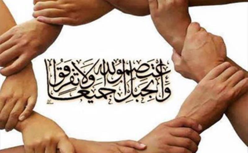 قرآن کی روشنی میں اتحاد کے طریقے