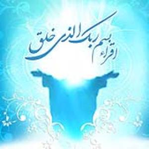 رسولخدا (ص) کی بعثت حضرت علی (ع) کی نظر میں